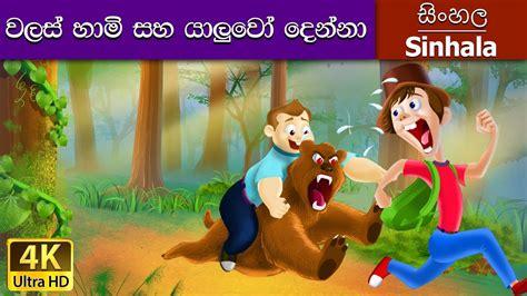 Sinhala Surangana Katha | download bear and two friends in sinhala sinhala cartoon