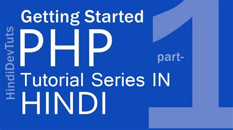 php tutorial getting started php tutorials in hindi part 1 getting started youtube