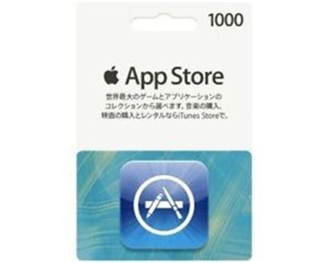 itunes gift card 1000 rus itunes gift card 1000 165 yen japan apple itunes gift code
