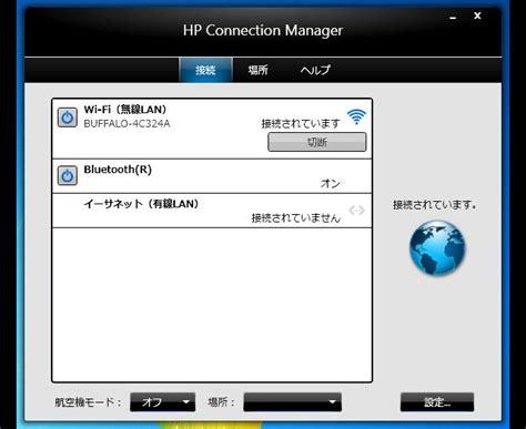 Cctv Connect Hp hp elitebook 820 g1 に搭載のソフトウェアについて解説 セキュリティ系のソフトが充実