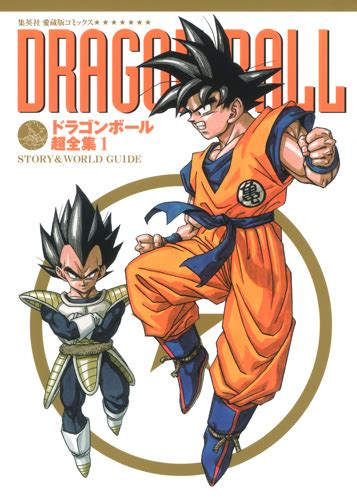 libro dragon ball super 1 el mundo de dragon ball db db z db gt db kai la pelicula