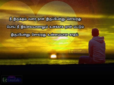 love kavithai themes true love feeling words tamil www imgkid com the image