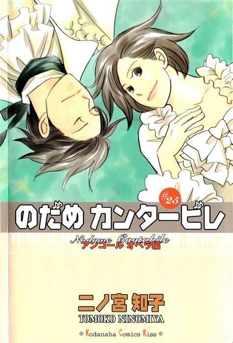 Komik Nodame Cantabile 1 25 Tamat Tomoko Ninomiya vo nodame cantabile jp vol 25 ninomiya tomoko ninomiya tomoko のだめカンタービレ news