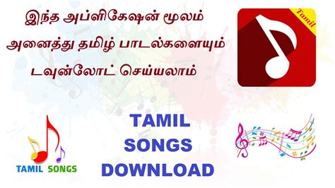 themes music free download tamil tamil songs free download android app youtube