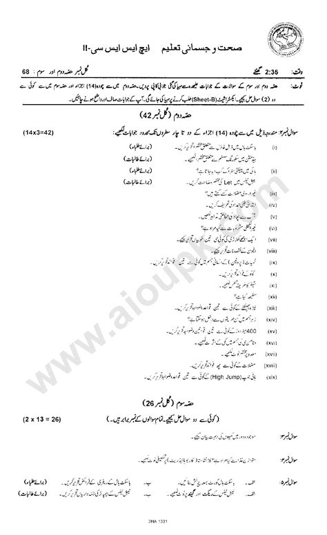 paper pattern 1st year 2015 gujranwala board health physical education past paper for 2nd year