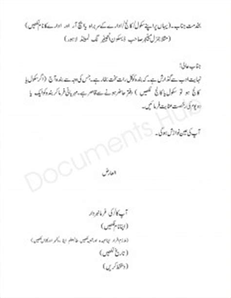 Resignation Letter Sle In Urdu Application For Sick Leave In Urdu