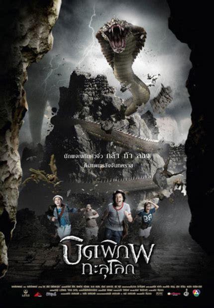 film ular cobra thailand thailand s got dueling snake films trailer arrives for