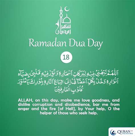 day of ramadan ramadan dua 18 ramadan duas for 30 days