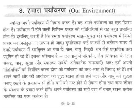 Save The Environment Essay by Forest And Environment Essay In In 300 Word