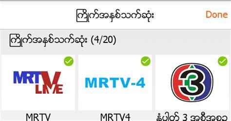htv apk ဆ င မ န စ ၾကည ဆ ဒ htv myanmar မန မ menu စနစ န ႔ မန မ tv ထ င tv င လ င ပ င