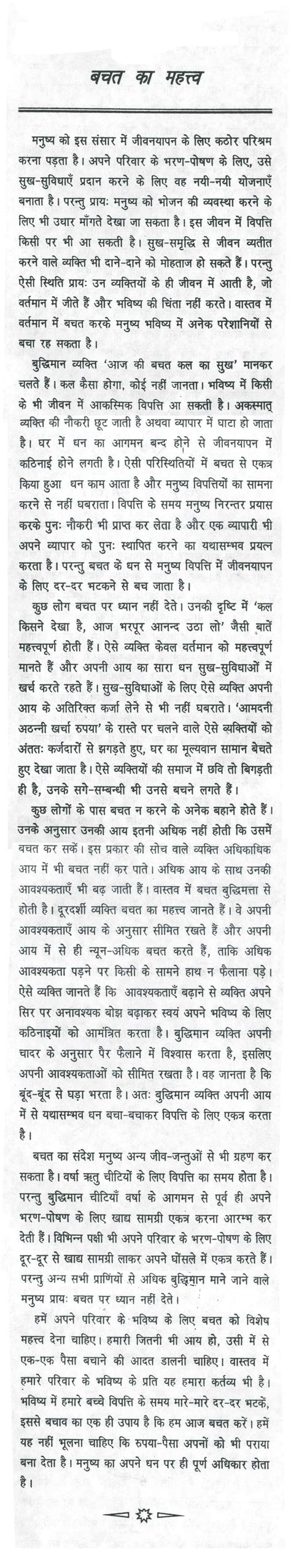 thales biography in hindi language simple essay on importance of water essay on importance