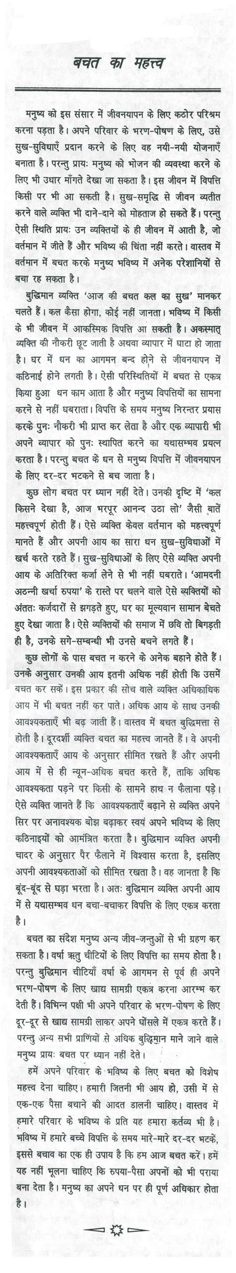 kanakadasa biography in hindi language simple essay on importance of water essay on importance