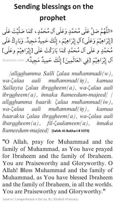 best arabic islamic nasheed about prophet muhammad pbuh durood shareef dua for sending blessings on the prophet