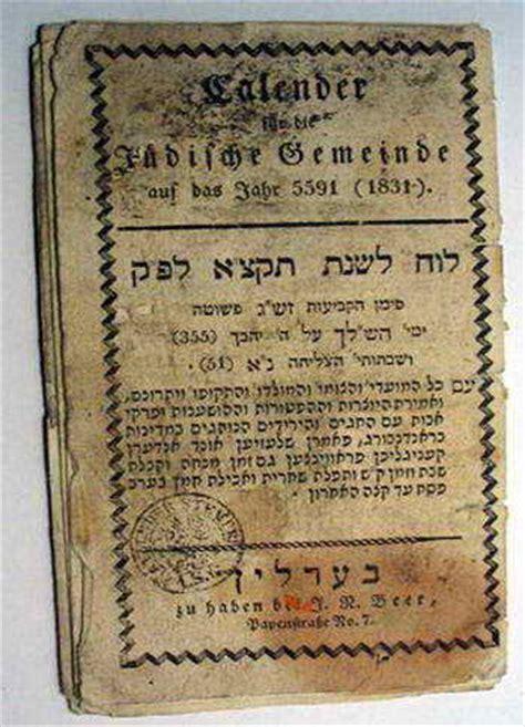 L Calendario Hebreo Calendario Hebreo Betzalels Jimdo Page