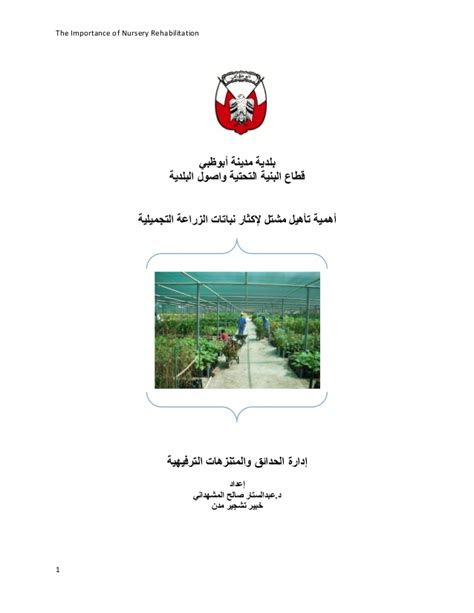 Nosework For Dogs 2nd Ed the importance of nursery rehabilitation arabic 2011