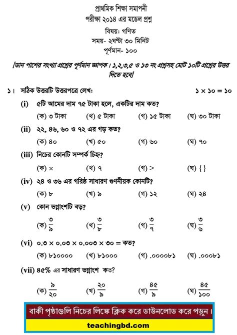 net question pattern 2014 psc mathematics suggestion and question patterns 2014 6