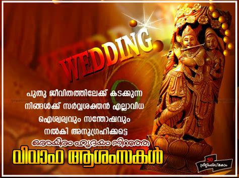 Wedding Wishes Songs In wedding wishes malayalam wedding wishes malayalam quotes