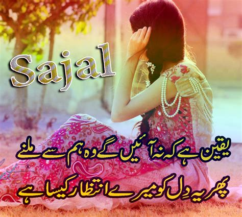 best urdu poetry shayari pictures urdu sad poetry