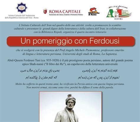 letteratura persiana un pomeriggio con ferdousi evento a roma sulla