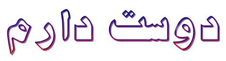 duset dooset daram in 10 persian fonts color