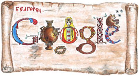 doodle 4 national winner 2012 sven wingquist s 137th birthday