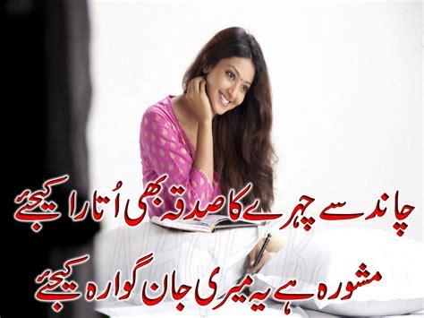 images of love poetry in urdu love urdu poetry best urdu poetry images and wallpapers