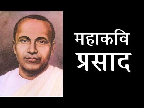 biography in hindi of jaishankar prasad dr kumar vishwas on mahakavi jaishankar prasad youtube