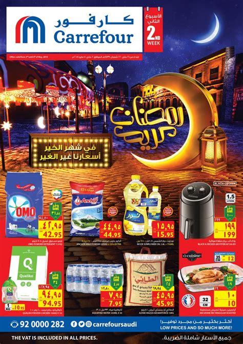 carrefour hypermarket ramadan kareem offers  saudi arabia