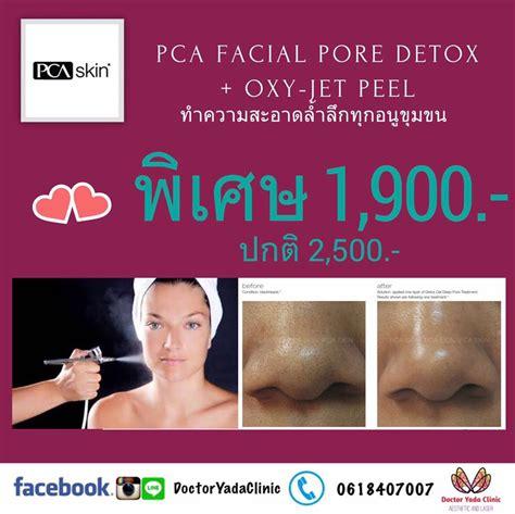 Pca Detox Gel Pore Treatment Directions by Pore Detox Treatment Turbobright Oxy Jet Peel