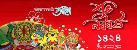 Celebration Of Pohela Boishakh Essay by শ ভ নববর ষ ১৪২৪ Bengali New Year 1424 2017 Wallpapers Songs And Sms Mega Collection