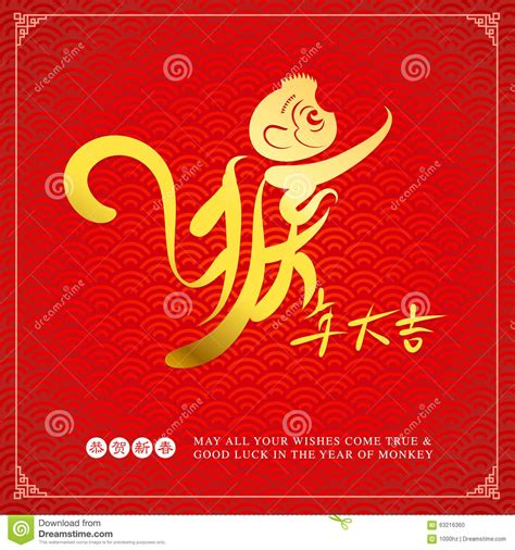 new year greeting message monkey year new year design stock vector image 63216360