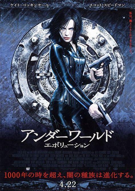 underworld film merchandise underworld evolution 2006 movie posters