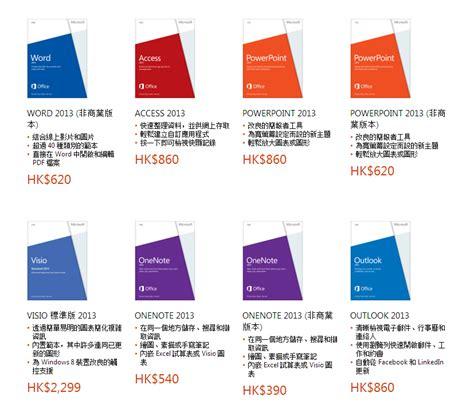 visio 2013 cost 下載版本 microsoft office 2013 香港開賣 售價由 hk 1 099 起 techorz 囧科技