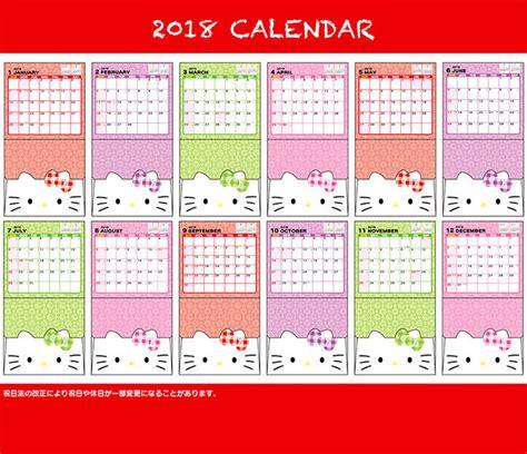 printable calendar hello kitty free hello kitty printable calendar printable calendars