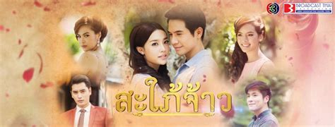 dramanice thailand drama 66 best images about lakorn on pinterest thailand