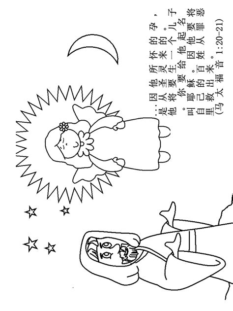 coloring page of angel visiting joseph 93 coloring page of angel and joseph the angel