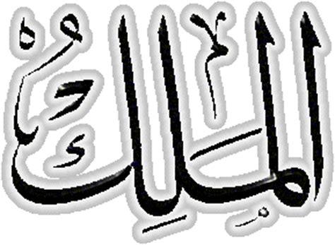 islamic software wallpaper   ya