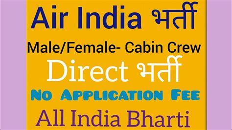 air india bharti 2018 cabin crew direct bharti