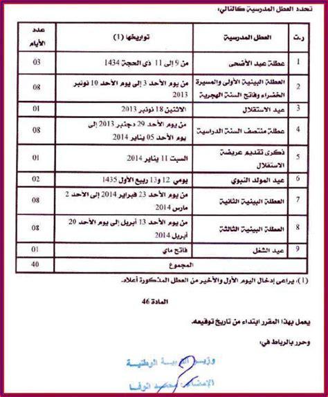 Calendrier Des Vacances Scolaires Au Maroc Calendrier Des Vacances Scolaires Au Maroc 233 E 2013 2014