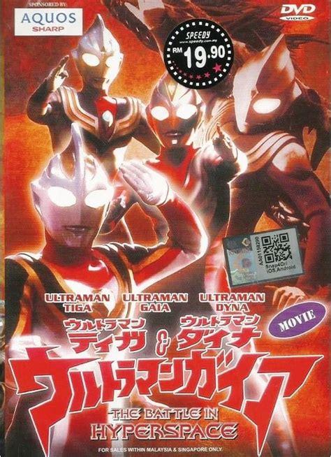 Lu Taman Ace Hardware Dvd Ultraman Tiga Ultraman Dyna Ultraman Gaia Battle In