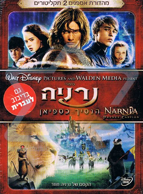 soundtrack film narnia and prince caspian the chronicles of narnia prince caspian israel music