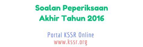 portal kssr online bank soalan ujian pendidikan kesihatan tahun 2 bank soalan