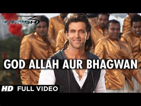 god and gain film song god allah aur bhagwan krrish 3 full video song hrithik