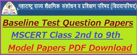 baseline question papers   maharashtra sample test papers