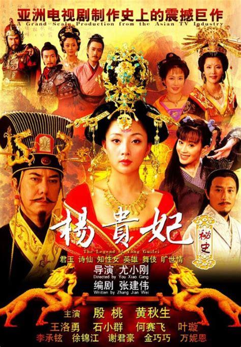 film china yang vulgar yang guifei film