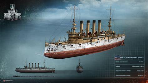 world of warships st louis tier 3 cruiser tactics