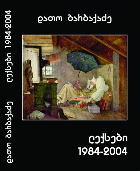 new selected poems 1984 2004 book gov ge author barbakadze dato