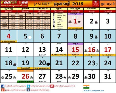Tamil Calendar Tamil Calendar For 2016 Calendar Template 2016