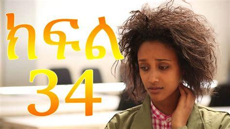 film ethiopian drama meleket part 34 ethiopian drama zehabesha latest