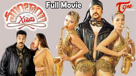 film quickie express full movie mumbai express full telugu movie kamal hasan manisha